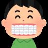 歯の矯正をしている時に避けるべき食べ物は? | ゆうたこ日記